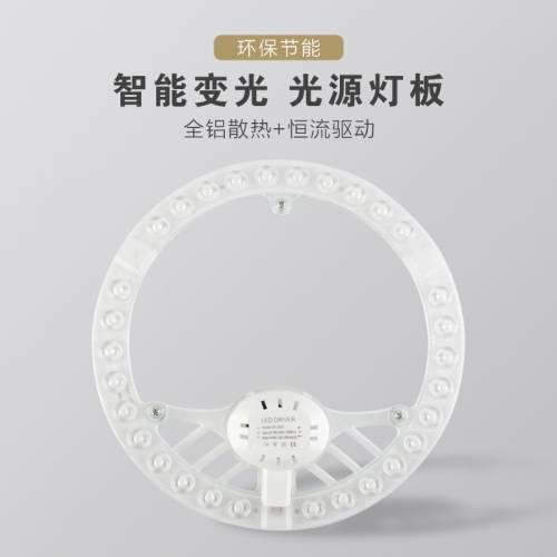 新款2835LED模组替换光源厂家直供创意吸顶灯风扇灯圆形光源板