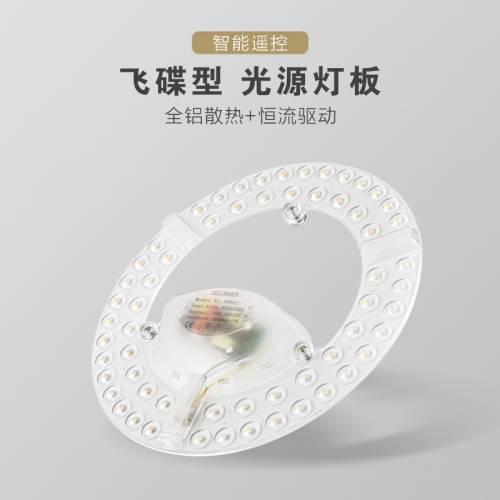 新款2835LED透镜光源模组 厂家直销创意款吸顶灯风扇灯圆形光源板