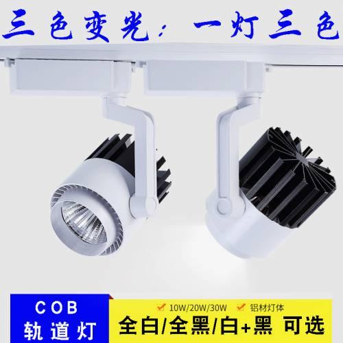 明装led射灯服装店轨道射灯20W30WCOB射灯橱窗导轨吸顶LED轨道灯