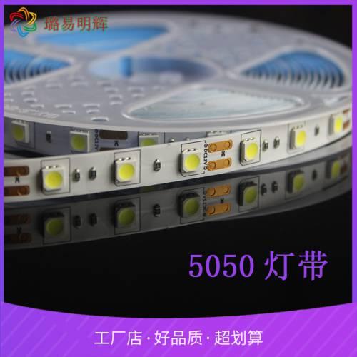 璐易明辉超高亮5050LED灯带60灯 12V安全电压 书柜橱酒柜灯带厂家