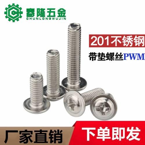 【生产】201不锈钢十字圆头带垫螺丝PWM盘头螺栓元头带介子机牙