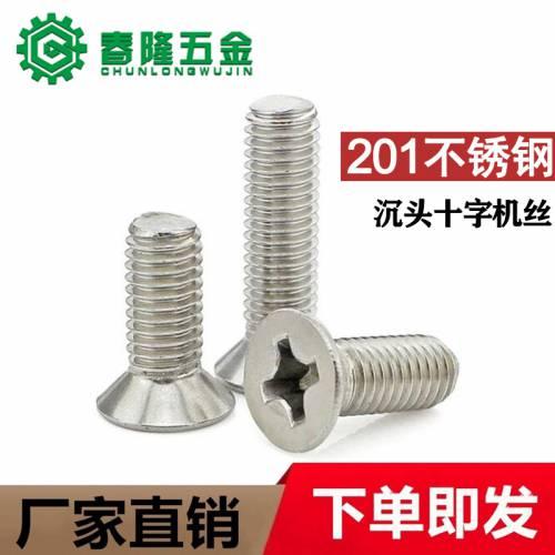 厂家直销201不锈钢沉头机丝GB819十字槽沉头螺钉沉机平头十字螺丝