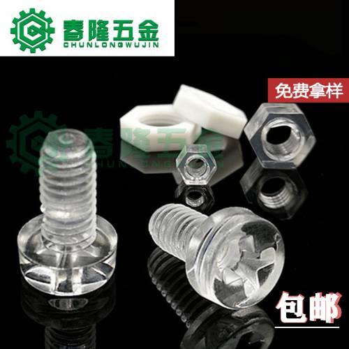厂家塑料M3/M4螺丝六角螺母半透明 PC料十字圆头螺钉亚克力塑胶紧