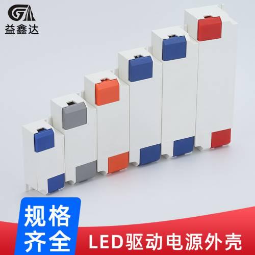 LED驱动电源外壳 合金灯具配件PC阻燃防火外盒配件批发