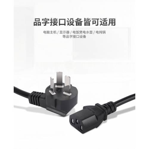 AC国标品字尾3*0.5平方 1米 电脑主机线 插头线三芯电源线