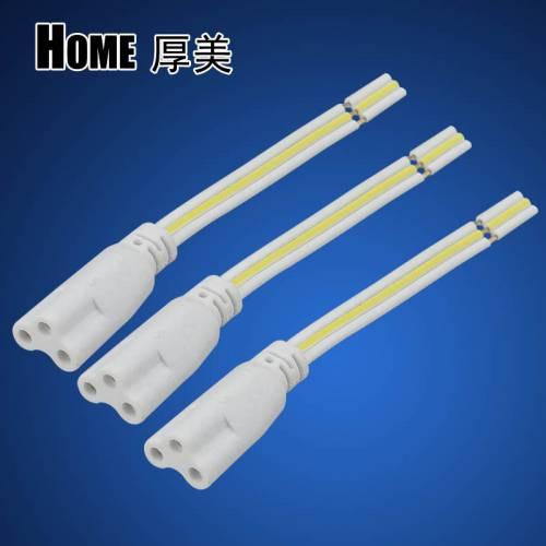 T5T8灯管电源连接线 LED灯管连接线 3*0.4mm方日光灯电源插头线