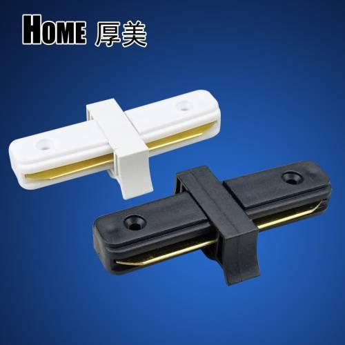 LED导轨灯转接头 COB轨道灯导轨接头 导轨转接头配件