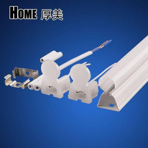 供应 LED全塑管双色套件 T5一体化全塑外壳套件 塑料日光灯外壳