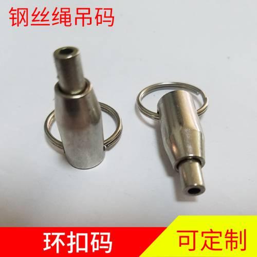 钢丝绳吊码 钥匙圈吊码 广告牌环码 灯具钢丝绳吊码批发 按需定制