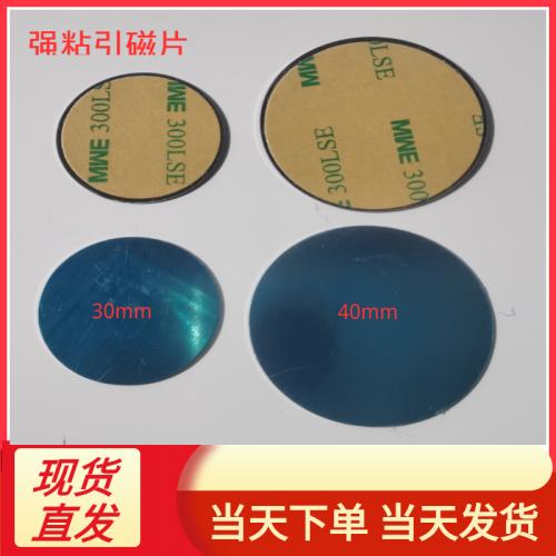 小夜灯引磁片40mm泡沫胶圆型铁片4cm磁吸灯加厚0.5圆贴片厂家批发
