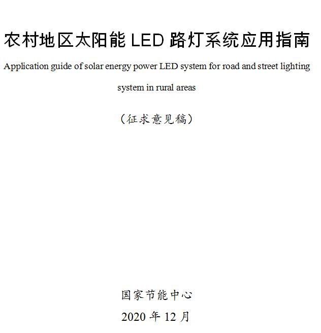 国家节能中心起草了农村地区太阳能LED路灯系统应用指南