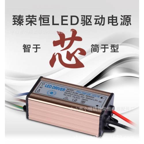 led8-12w投光灯洗墙灯防水电源铝壳灌胶10W12w筒灯天花灯驱动电源