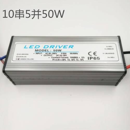 LED投光灯驱动50W 10串5并防水电源 筒灯轨道灯防水驱动电源