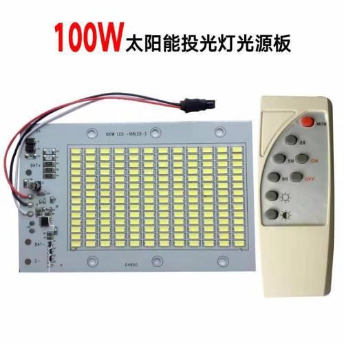 100w太阳能投光灯光源板 led光源红外线一体化控制板3.2v3.7v6.4v
