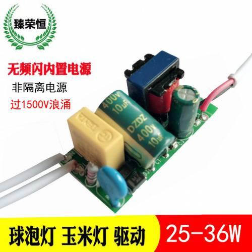 led非隔离25-36W驱动电源球泡灯筒灯天花灯吸顶灯外置胶壳电源30W