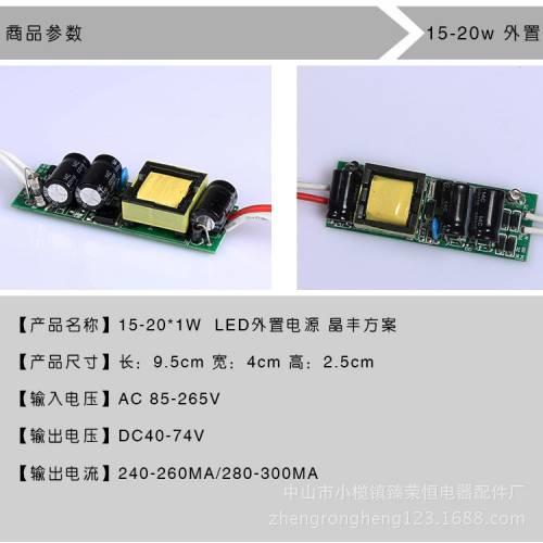 LED外置电源15-20W 天花灯电源 筒灯电源外置胶壳16w18w晶丰方案