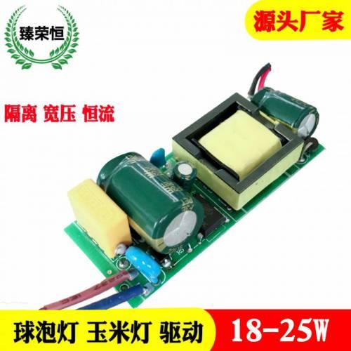 厂家直销18w 25w球泡灯 射灯 天花灯 led宽压恒流驱动电源